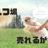 さくらソーシャルレンディングセレクトファンド 第2弾の分析【maneo】