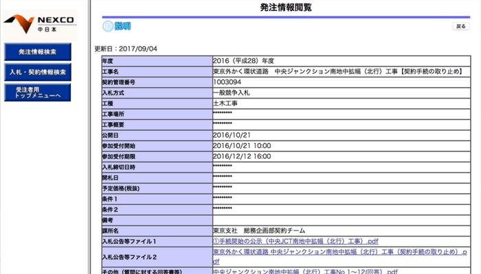 東名JCT2