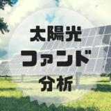 ソーシャルレンディング太陽光ファンド分析