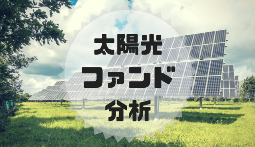 太陽光発電ファンド242〜249号の分析【クラウドバンク】