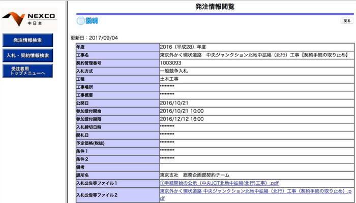 東名JCT1