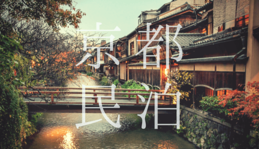 外国人宿泊需要が高まる京都での民泊施設への投資