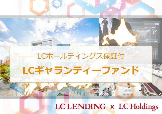 LCホールディングス保証付きファンド
