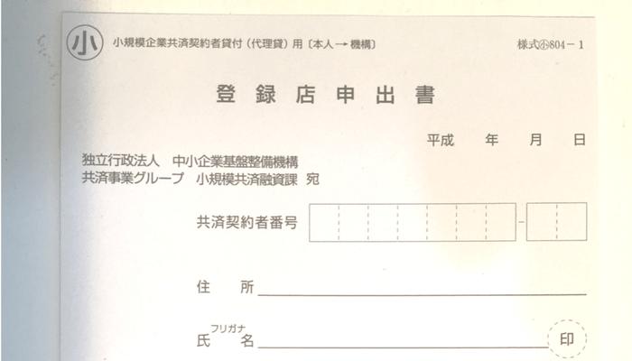 登録店申出書