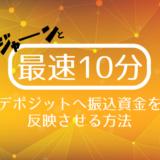 【便利】maneoデポジット振込入金を最速10分で反映させる方法