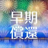【祝】ソーシャルレンディングではじめての早期償還!