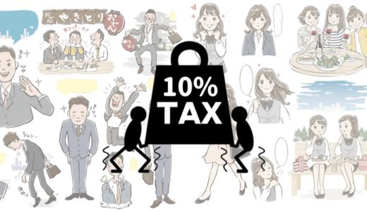 ここらで2019年10月の消費税増税にフォーカスしてソシャレンを考えてみたい