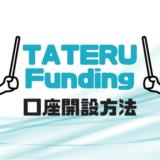 TATERU Fundingの口座開設方法