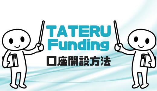 【最新版】TATERU Fundingの口座開設方法を完全レクチャーします