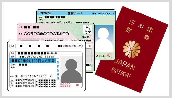 写真付き身分証明書の画像