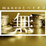 maneoに1,000万円保証のペイオフなんてないよ!?SLとペイオフについて確認してみよう