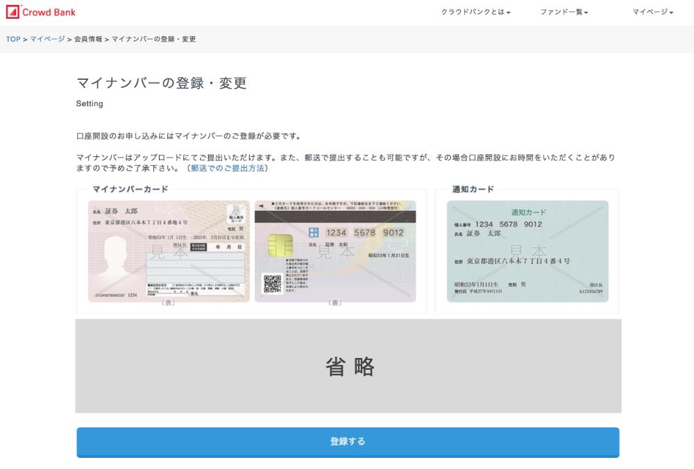 マイナンバーの登録変更