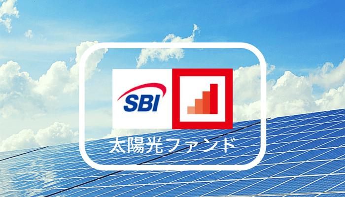 太陽光ファンド分析