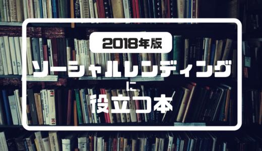 【2018年最新版】ソーシャルレンディングに「役立つ本」をまとめました