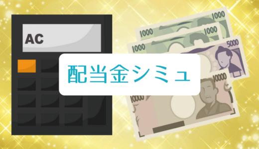 ソーシャルレンディング配当金シミュレーター【正確】