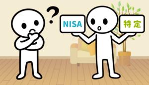 NISA口座や特定口座は使える?