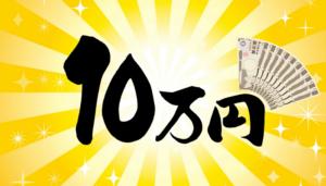 月10万円配当いくらから?