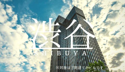 オーナーズブック渋谷区商業ビル案件への投資検討