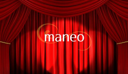 maneoの評判・業績評価・投資情報