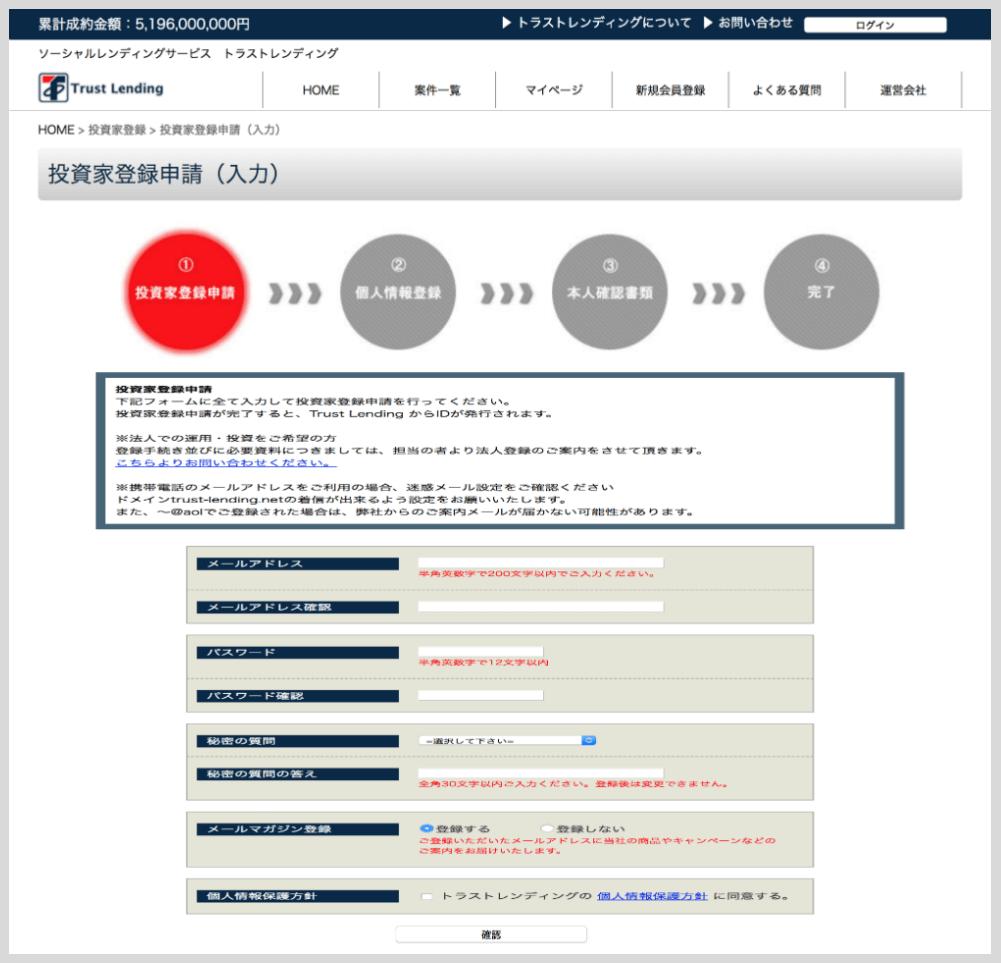 投資家登録申請2