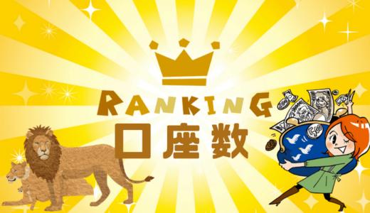 【2018年最新版】ソーシャルレンディング口座数ランキング