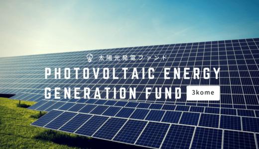 300億円待ちきれなくて‥クラウドバンク太陽光FIT36円6.8%へ投資