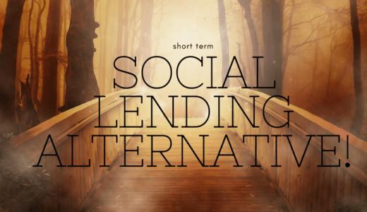 オルタナティブ投資としてソーシャルレンディング短期間ファンドを検討してみては如何だろうか?