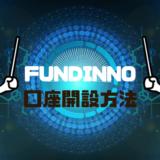 【最新版】FUNDINNO(ファンディーノ)の口座開設・審査方法を徹底解説します