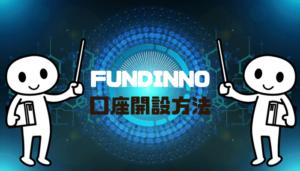 FUNDINNO(ファンディーノ)の口座開設・審査方法