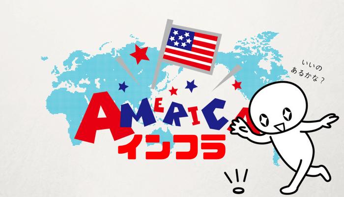 アメリカの上場インフラファンド