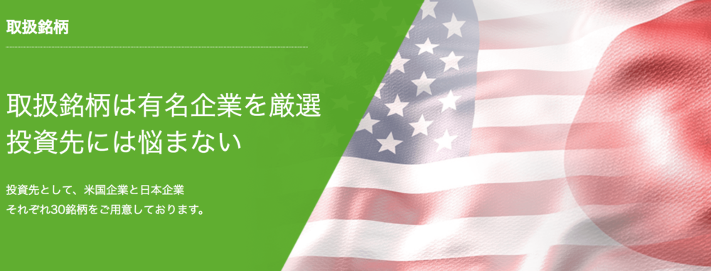 日本株と米国株に対応