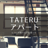 TATERU投資家はTATERU Apartmentの性能・評判などオーナー目線で把握しておこう