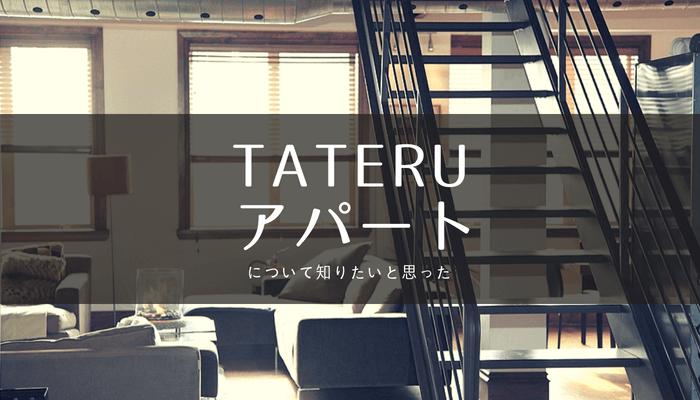 TATERU Apartmentの性能・評判