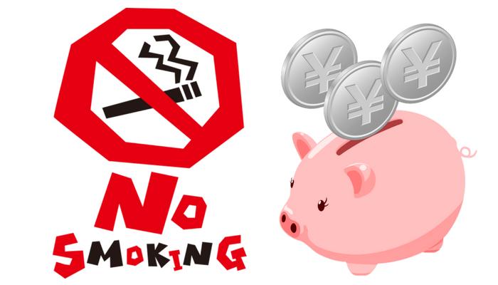 禁煙したタバコ代を20年間貯金