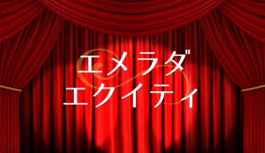 【2018年版】エメラダ・エクイティの評判・新株予約権等の仕組みまとめ
