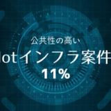 次世代 IoT 公共インフラ案件