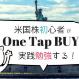 米国株初心者の私にはOne Tap BUY