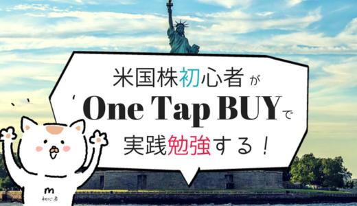 米国株初心者の私にはOne Tap BUYで学習慣れするのがオススメなのかもしれない