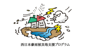 トラストレンディングで豪雨災害支援プログラム開始