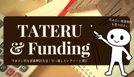 私のTATERU Fundingへの投資方法〜引っ越し気分で選んでます