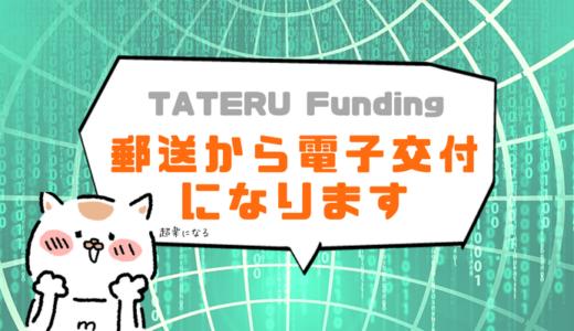 【朗報】TATERU Fundingの契約手続きが「郵送」→「電子交付」になって楽になる