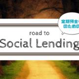 定期預金者からソーシャルレンディング投資家への歩み方