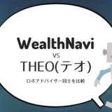 WealthNaviとTHEOを比較