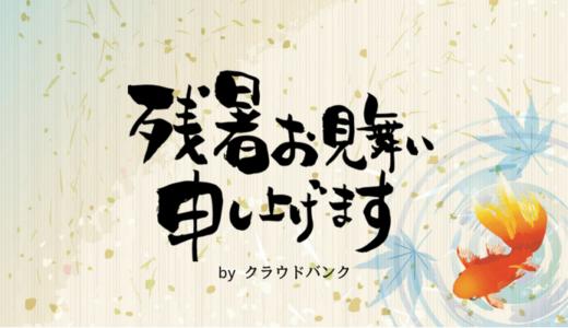 クラウドバンクから残暑見舞いと無精者キャンペーンのお知らせ(^_^;)