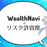 WealthNaviのリスク許容度