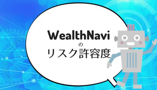 WealthNaviのリスク許容度というフィルターを理解してみよう!