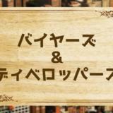 SBIソーシャルレンディング「バイヤーズ&ディベロッパーズローン」