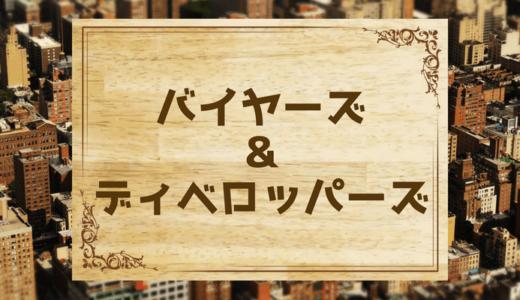 SBIソーシャルレンディング「バイヤーズ&ディベロッパーズローン」20、21日連続募集