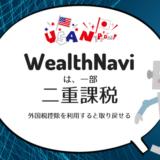 WealthNavの一部利益では二重課税が発生する