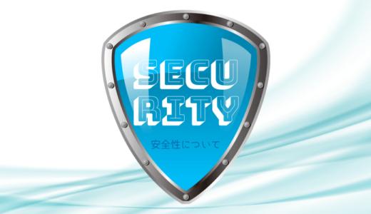 WealthNaviの安全性についてセキュリティや管理体制から検証してみる